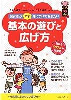 保育・きほんのあそび (ハッピー保育books)