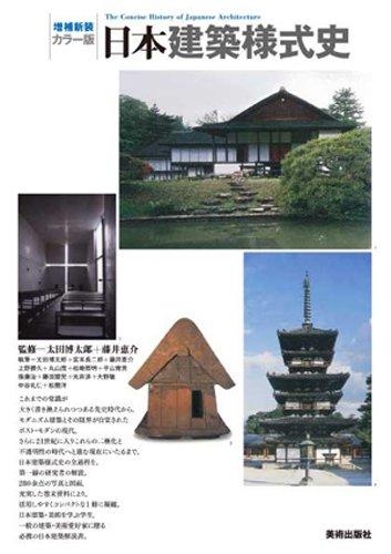 増補新装 カラー版日本建築様式史