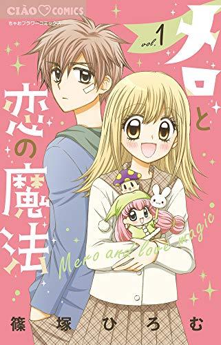 メロと恋の魔法 (1) (ちゃおフラワーコミックス)