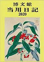 博文館 日記 2020年 B6 中型当用日記 上製 No.3 (2020年 1月始まり)