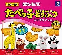バター味 ギンビス たべっ子どうぶつフィギュア vol.2 全5種