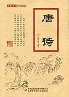 唐詩 名師と共に国学を学ぶ ピンイン付中国語書籍/唐诗 跟着名师学国学