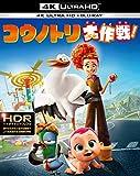 コウノトリ大作戦!<4K ULTRA HD&2Dブルーレイ...[Ultra HD Blu-ray]