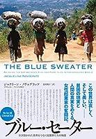 ブルー・セーター――引き裂かれた世界をつなぐ起業家たちの物語