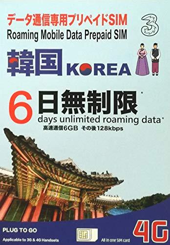 【正規日本語版】Three 韓国 4G・3Gデータ通信 使い放題 プリペイドSIMカード 6日間