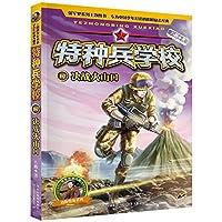 特种兵学校(17决战火山口)/边防特战系列