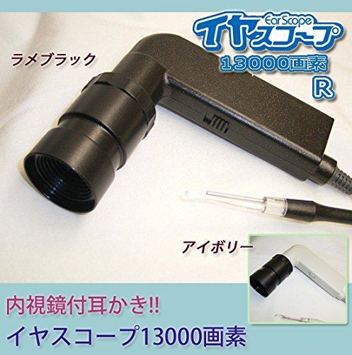 イヤスコープ13000画素R(アイボリー(NEW13000R-IV))