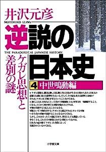 逆説の日本史4 中世鳴動編/ケガレ思想と差別の謎 (小学館文庫)