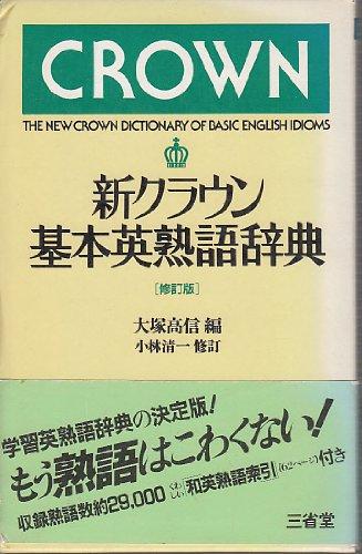 新 クラウン基本英熟語辞典の詳細を見る