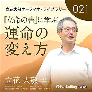 『立花大敬オーディオライブラリー21「『立命の書』に学ぶ運命の変え方」』のカバーアート