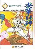 央華封神ルールブック〈1〉プレイヤーブック (電撃ゲーム文庫)