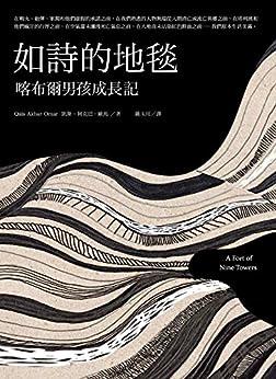 如詩的地毯: 喀布爾男孩成長記 (Traditional Chinese Edition) por [凱斯‧阿克巴‧歐馬, 鍾玉玨]