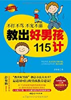 Do not fight do not curse does not spoil a good boy drowning teach 115 meter(Chinese Edition)