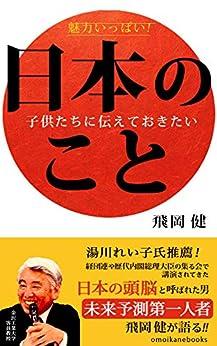 """[飛岡健]の子供たちに伝えておきたい""""日本のこと"""""""