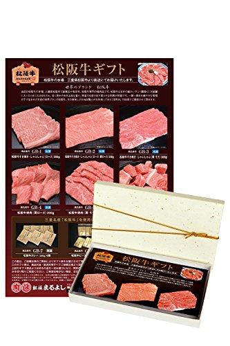 松阪牛まるよし松阪牛カタログギフト券GBタイプ