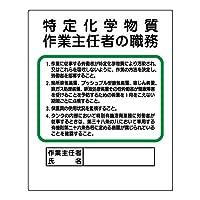 【ユニット】作業主任者職務板 特定化学物質… [品番:356-17A]