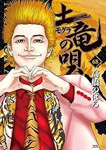 土竜の唄(68) (ヤングサンデーコミックス)