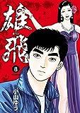 雄飛(8) (ビッグコミックス)