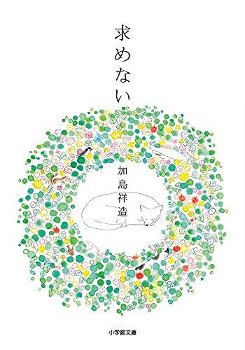 求めない (小学館文庫)