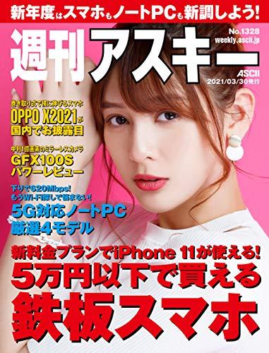 週刊アスキーNo.1328(2021年3月30日発行) [雑誌]