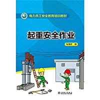 Power employee safety education and training materials lifting security operations(Chinese Edition)