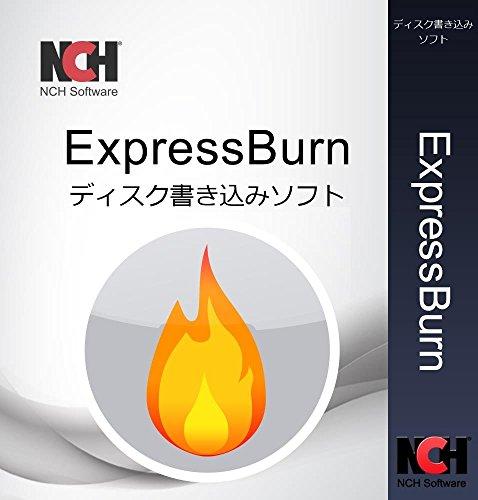 Express Burnディスク書き込みソフトWindows版無料版 ダウンロード版