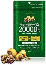 fine base マカ&クラチャイダム20000プラス 特許成分酵素分解マカ 亜鉛 日本製 90粒30日分