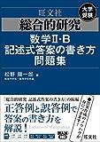 総合的研究 数学II・B記述式答案の書き方問題集