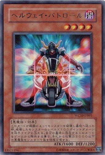 遊戯王 ヘルウェイ・パトロール 【ウルトラ】 WC10-JPB01