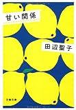 新装版 甘い関係 (文春文庫)