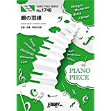 ピアノピースPP1748 鋼の羽根 / RADWIMPS (ピアノソロ・ピアノ&ヴォーカル)~大塚製薬「カロリーメイト リキッド」CMソング