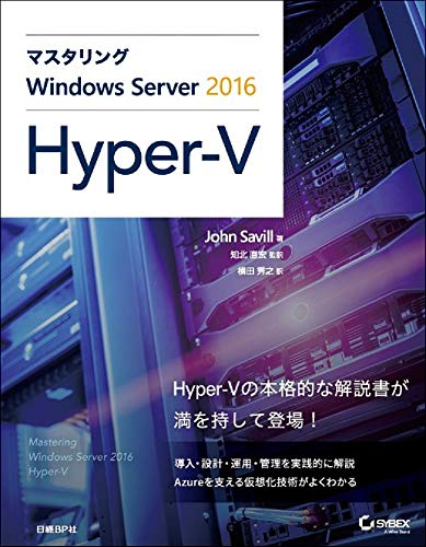 マスタリングWindows Server 2016 Hyper-V (マイクロソフト関連書)