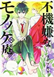 不機嫌なモノノケ庵(10) (ガンガンコミックスONLINE)