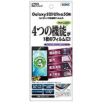 ASDEC Galaxy S21 Ultra 5G フィルム グレア 指紋認証対応 日本製 指紋防止 気泡消失 光沢 ASH-SC52B/GalaxyS21Ultra5G SC52B