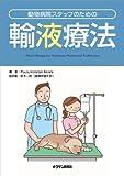 動物病院スタッフのための輸液療法