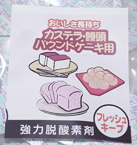 カステラ 饅頭 パウンドケーキ用 脱酸素剤 PH-500 食品用 (20個(5個X4袋))