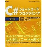 C#ショートコードプログラミング 第2版 (MSDNプログラミングシリーズ)