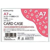 コクヨ カードケース(環境対応)硬質A7 20枚