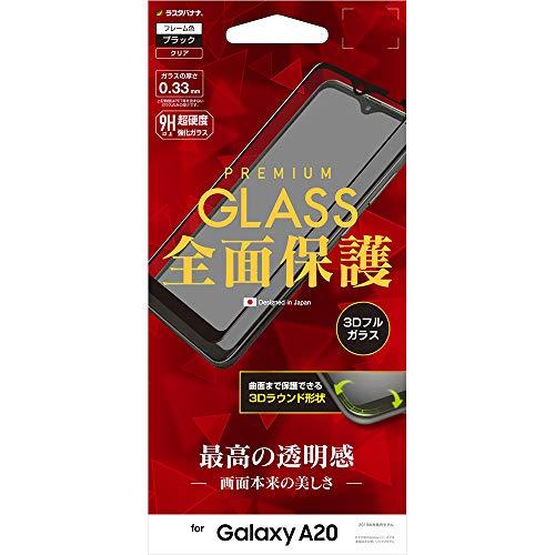 ラスタバナナ Galaxy A20 SC-02M SCV46 フィルム 全面保護 強化ガラス 高光沢 3D曲面フレーム ブラック ギャラクシーA20 液晶保護 3S2088GA20