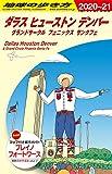 B14 地球の歩き方 ダラス ヒューストン デンバー グランドサークル フェニックス サンタフェ 2020~2021 (地球の歩き方B 北米・中米・南米)