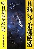 日航ジャンボ機墜落―朝日新聞の24時
