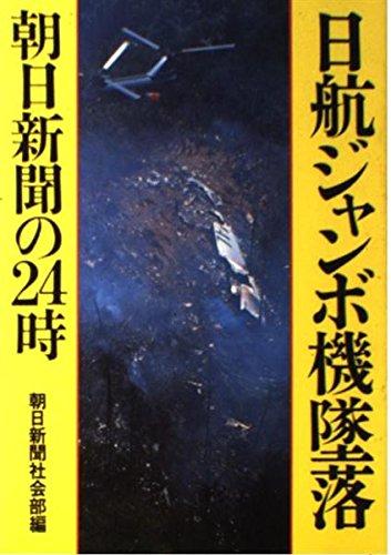 日航ジャンボ機墜落―朝日新聞の24時の詳細を見る