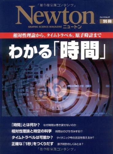 わかる「時間」―相対性理論から,タイムトラベル,原子時計まで (ニュートンムック Newton別冊)