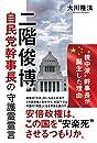 二階俊博自民党幹事長の守護霊霊言 公開霊言シリーズ