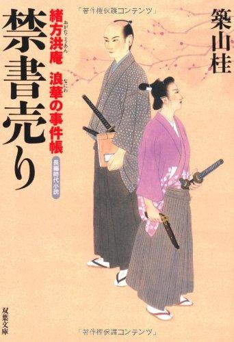 禁書売り―緒方洪庵浪華の事件帳 (双葉文庫)