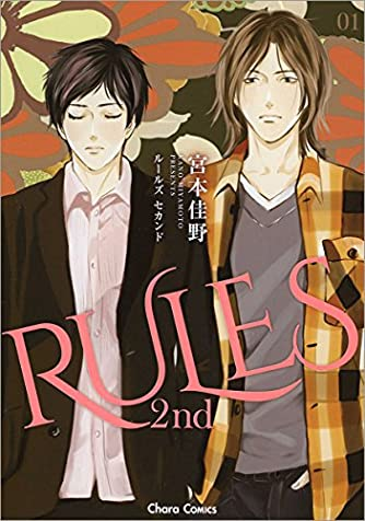 RULES 2nd 1 (キャラコミックス)