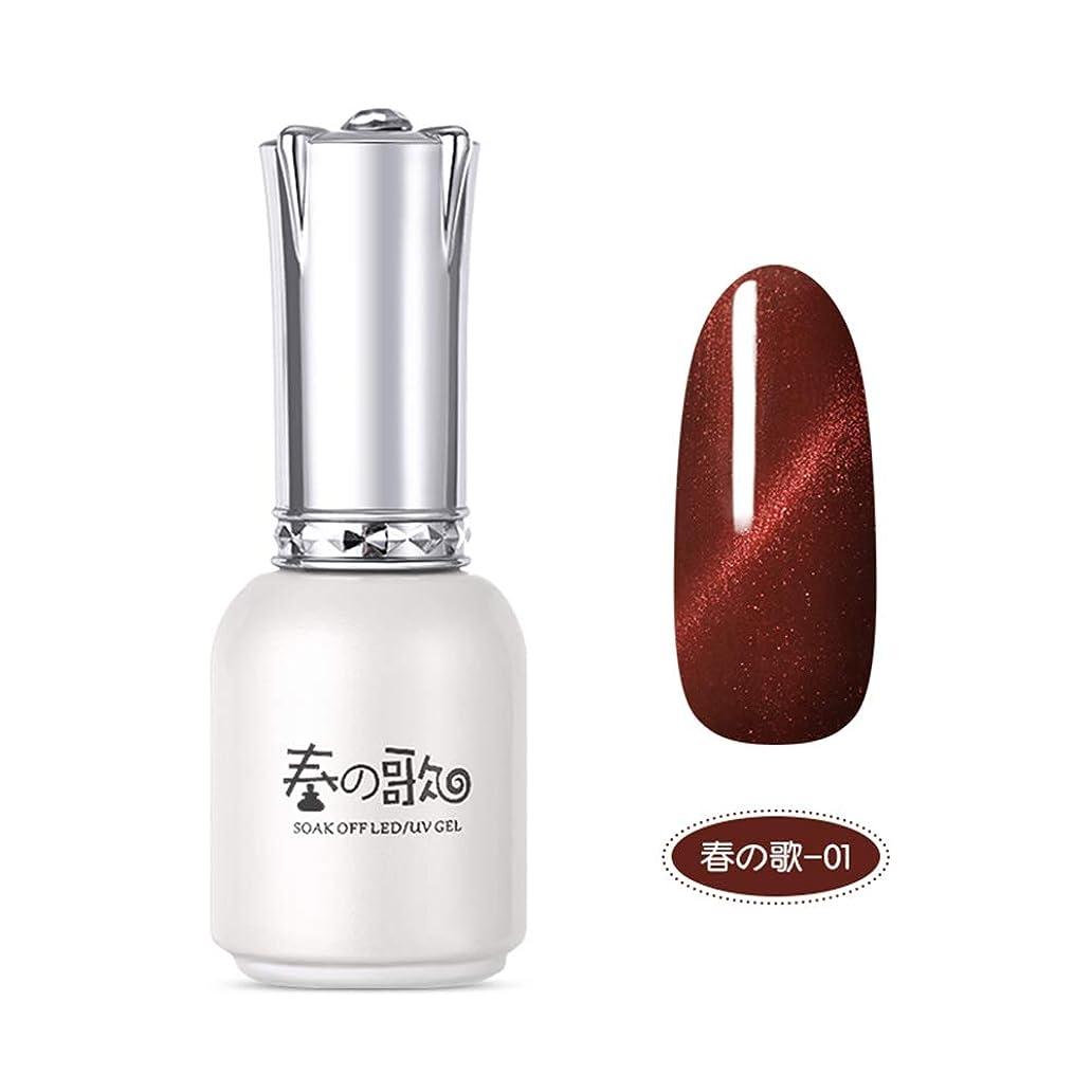 軽くシンボル決定的春の歌 キャッツアイジェル 磁石で模様が変わる 全7色 ラメ入り 赤 カラージェルUV/LED対応 マニキュア 4ボトル 7.5ml セルフネイルアート [並行輸入品]