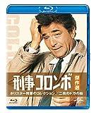 刑事コロンボ傑作選 ホリスター将軍のコレクション/二枚のドガの絵[Blu-ray/ブルーレイ]
