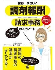 【最新'18-'19年版】 世界一やさしい調剤報酬請求事務の入門ノート (New Medical Management)