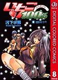 いちご100% カラー版 8 (ジャンプコミックスDIGITAL)